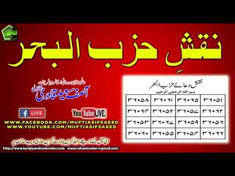 Hizbul Bahr Ki Fazilat Hizbul Bahr Ka Naqsh Hizbul Bahr Ke Fawaid Mufti Asif Saeed