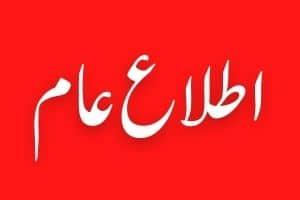 important-announcement-trc-al-noor-wealfrare-foundation