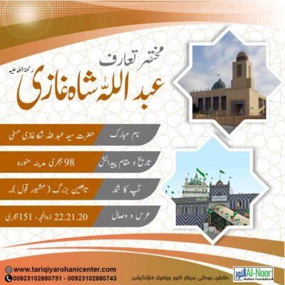 Urs Mubarak Hazrat Abdullah Shah Ghazi