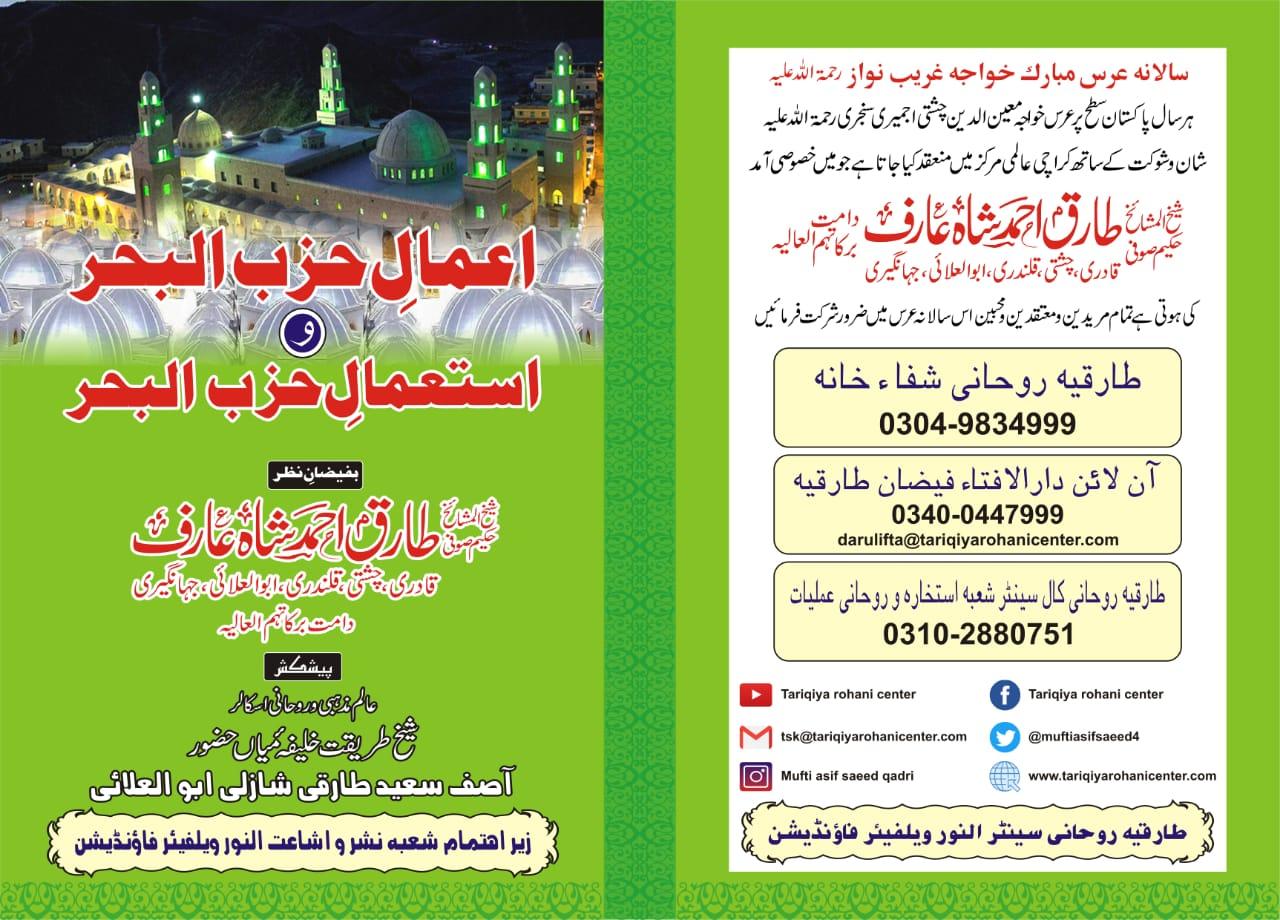 Aamal Hisbul Bahar Book