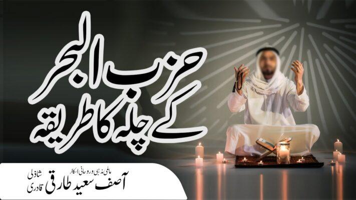 Dua e Hizbul Bahr Ke Chillay Ka Tareeqa