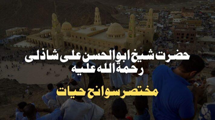 Hazarat Abul Hasan Shazli