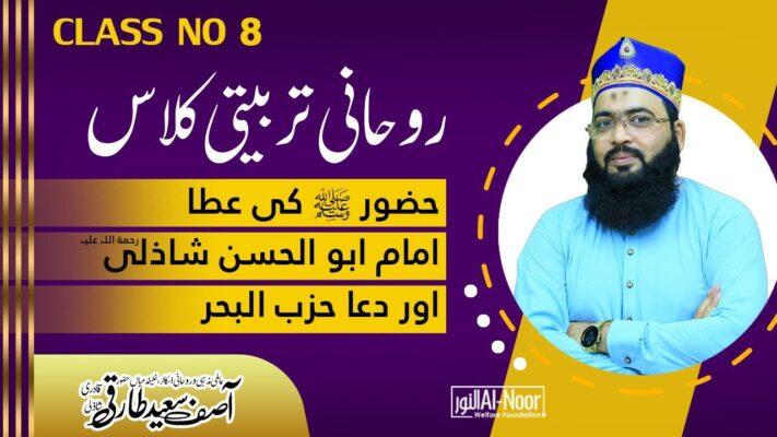 Imam Sheikh Abul Hasan Shazli