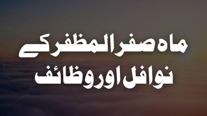 Mah Safar al Muzaffar ke nawafil or wazaif