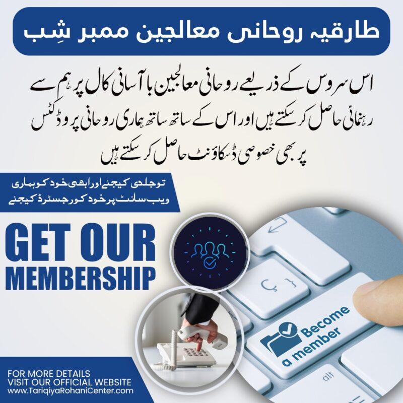 Rohani mualij registration form