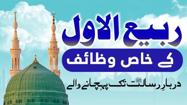 Rabi-ul-awal k khas wazaif